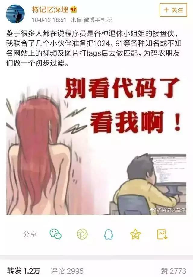 某程序员上线原谅宝:抓取全球不可描述网站和社交平台10万渣女