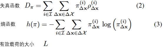 基于像素矢量成本的彩图隐写方案