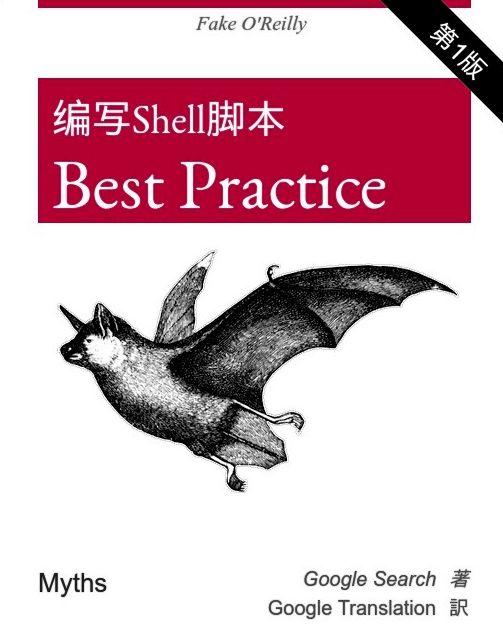 编写Linux Shell脚本的最佳实践
